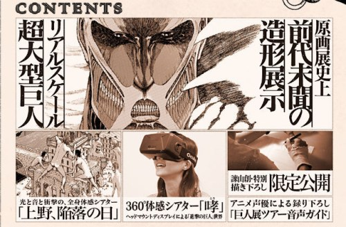 3d-virtual-reality-view-of-the-world-of-attack-on-titan-02