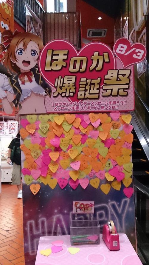 fans-cerebrate-kousaka-honoka-birthday-2014-10
