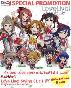 Love Live! Swing