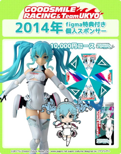figma-racing-miku-2014-ver-11