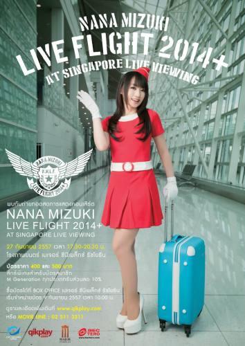 nana-mizuki-live-flight-2014-at-singapore-live-viewing-ticket-give-away announced