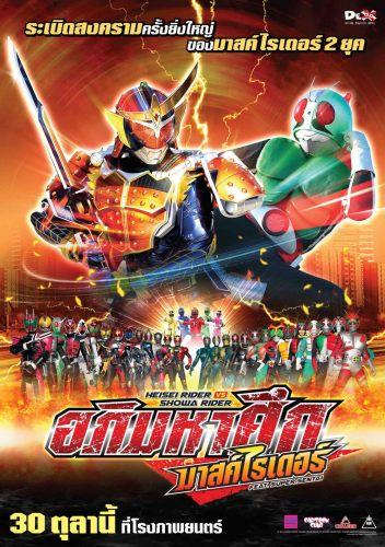 heisei-rider-vs-showa-rider-04