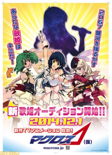 new-macross-anime-project-announced-with-singer-auditions