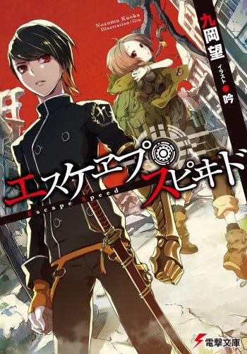 top-light-novel-from-kono-light-novel-ga-sugoi-2015-04_1