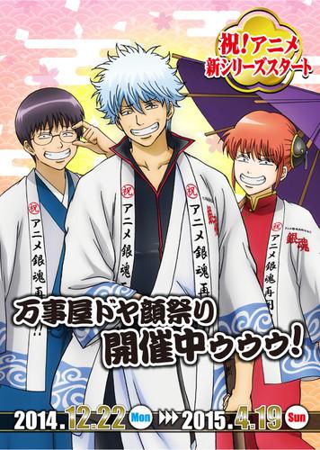 gintama-yorozuya-sneers-in-celebration-of-new-anime-for-j-world-event-01