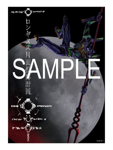 hakuto-team-aims-to-pierce-moon-with-evangelion-spear-of-longinus-12
