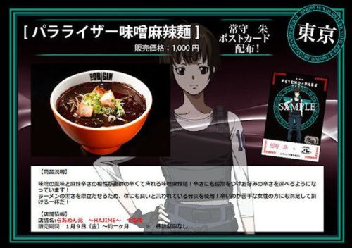 psycho-pass-film-collaborates-ramen-shop-01