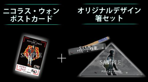 psycho-pass-film-collaborates-ramen-shop