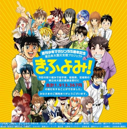 shounen-magazine-digital-manga-raised-1913367-yen-for-charity