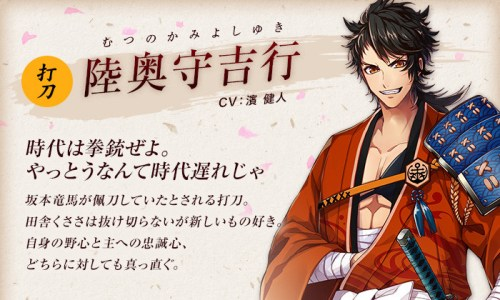 weapons-of-japan-are-reimagined-as-gorgeous-men-in-upcoming-mobile-game-05