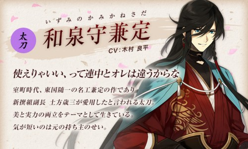 weapons-of-japan-are-reimagined-as-gorgeous-men-in-upcoming-mobile-game-08