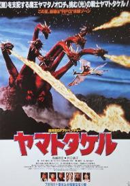 Orochi_Poster