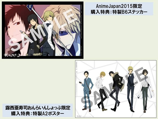 durararax2-shou-gets-episode-4-5-in-theaters-04