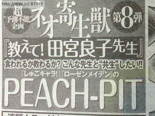 rozen-maiden-peach-pit-to-draw-kiseiju-one-shot-manga
