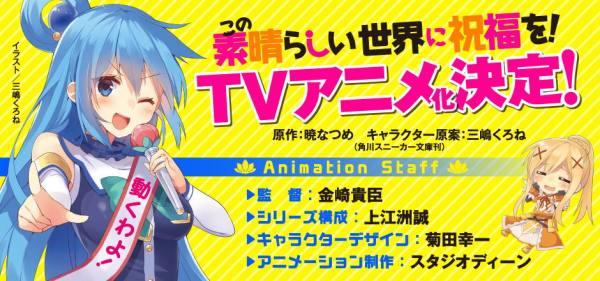 light-novel-kono-subarashii-sekai-ni-shukufuku-wo-get-anime-04