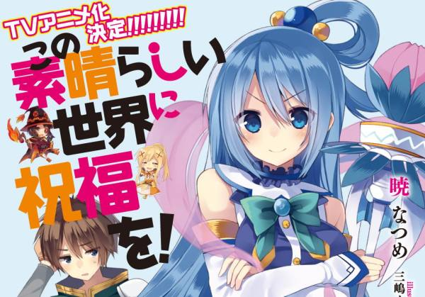 light-novel-kono-subarashii-sekai-ni-shukufuku-wo-get-anime-05