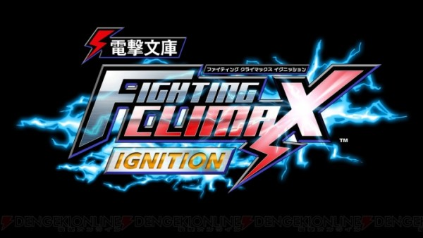dengeki-bunko-fighting-climax-sequel-get-official-game-title