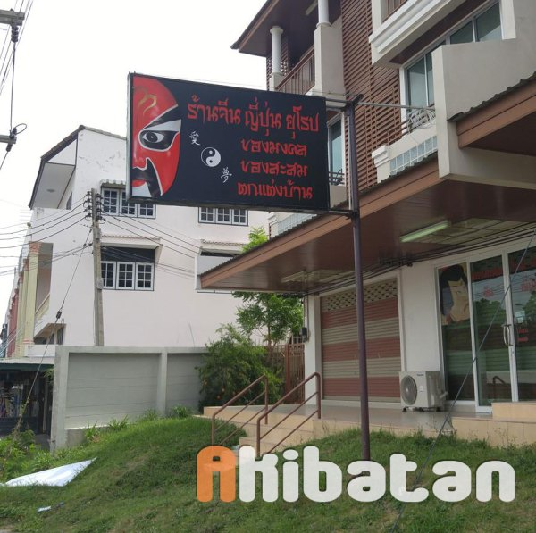 akibatan-special-second-hand-from-japan-treasure-hunt-around-thailand-21