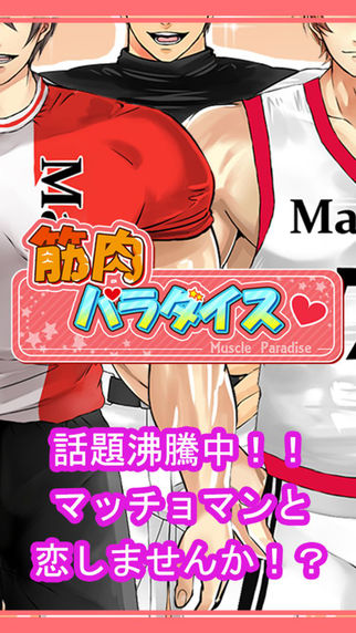muscled-bishonen-app-lets-you-bulk-up-boys-with-love-01