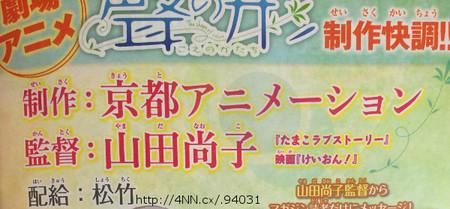 kyoto-animation-to-produce-koe-no-katachi-anime-film