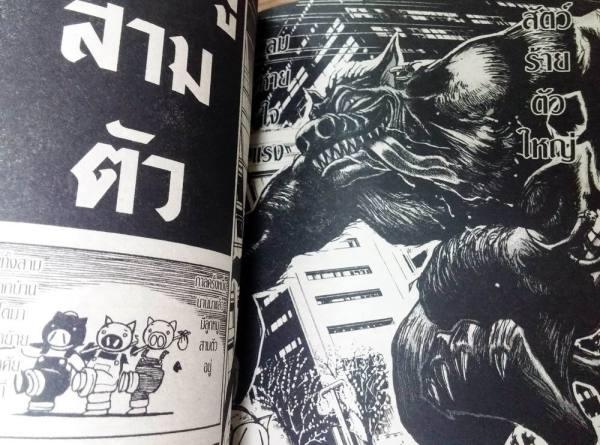 review-manga-gekko-jyourei-04