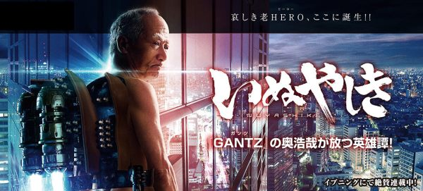 inuyashiki-manga-promo-new-release-with-live-action-poster