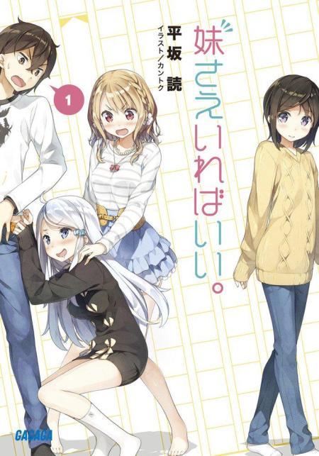 light-novel-imoutou-sae-ireba-ii-get-manga