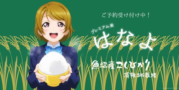 love-live-now-has-branded-rice-01