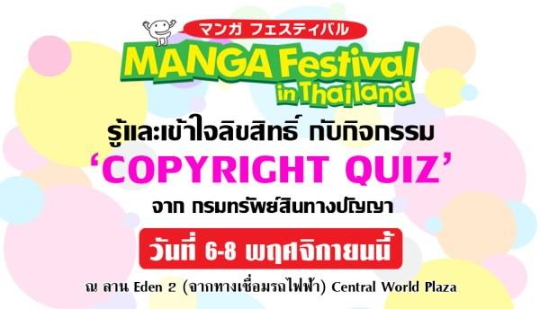 mangafestann01copyright