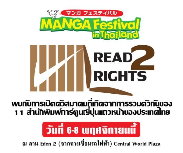 mangafestann0R2R