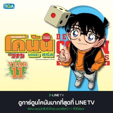 detective-conan-line-tv-02