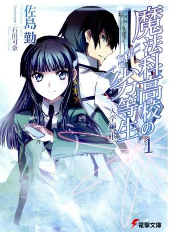 top-selling-light-novel-in-japan-2015-02