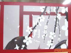 kizumonogztari-jr-akihabara-station-04