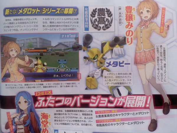 medabots-girls-mission-announced-for-3ds-03