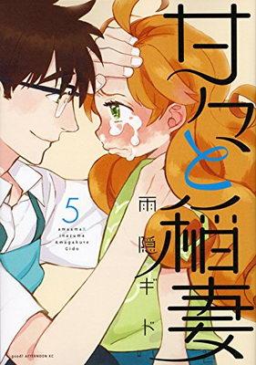 amaama-to-inazuma-manga-get-tv-anime-05