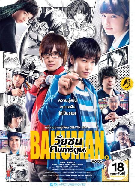 bakuman-live-action-akibatan-review-01