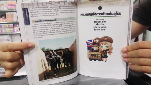 russia-europe-asia-special-force-book-moe-encyclopedia-11