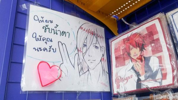 animate-bangkok-promote-sale-gimmick-16