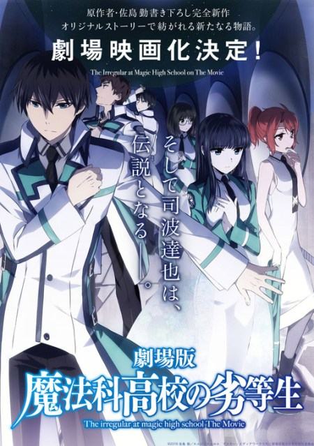 gekijouban-mahouka-koukou-no-rettousei-anime-film-have-new-original-story