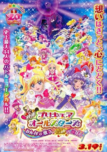 Eiga Precure All Stars Minna de Utau Kiseki no Mahō!