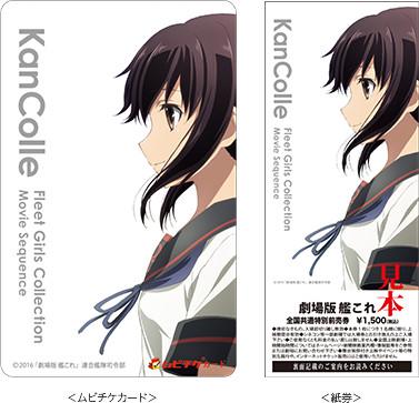 Gekijō-ban Kan Colle ticket