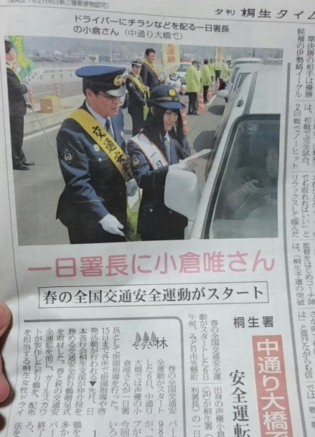 Ogura Yui Police 01