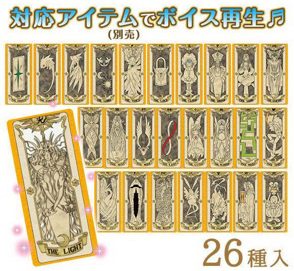 cardcaptor-sakura-20th-annoversary-merchandise-04