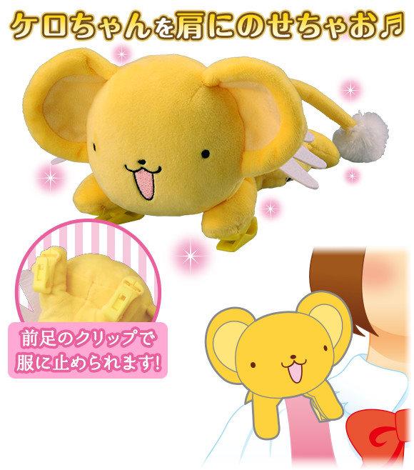 cardcaptor-sakura-20th-annoversary-merchandise-07