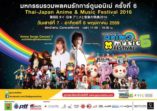 thai-japan-animemusic-festival-6-01