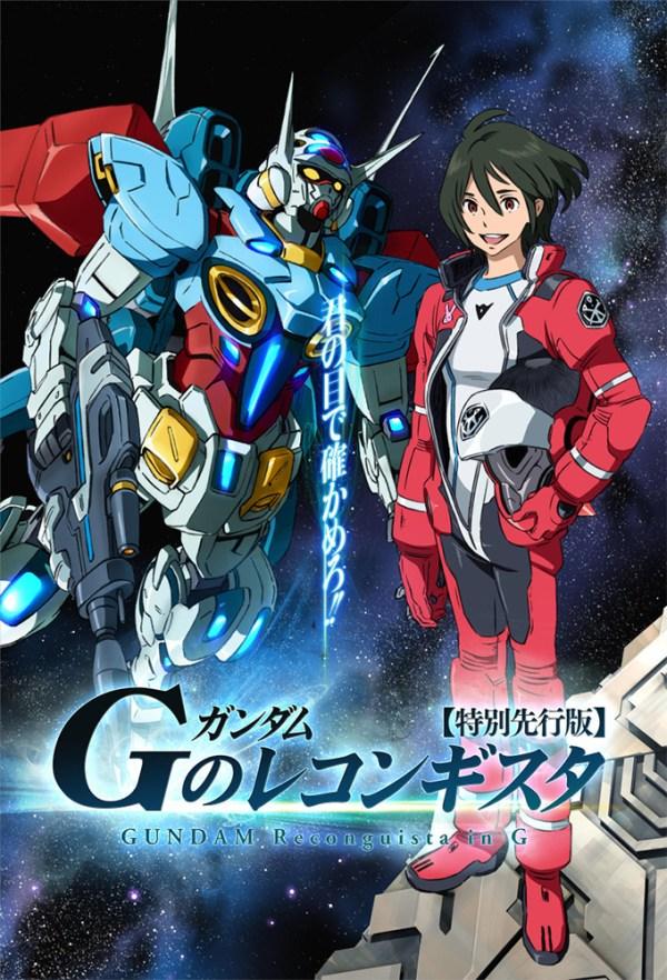 Mobile Suit Gundam G no Reconguista