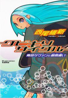 zaregoto-light-novel-anime-announced-01