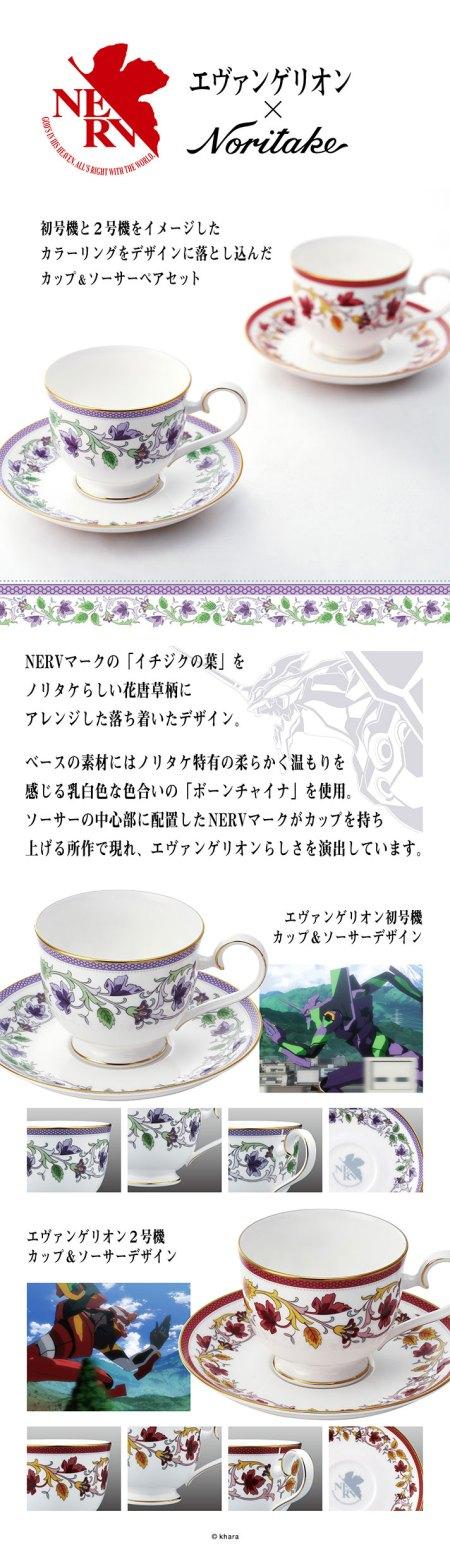 EVA-cup-00