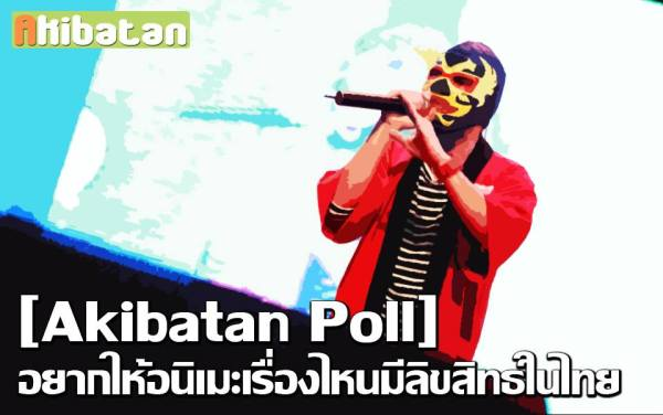 akibatan-poll-what-anime-you-want-to-see-licensed-in-thailand