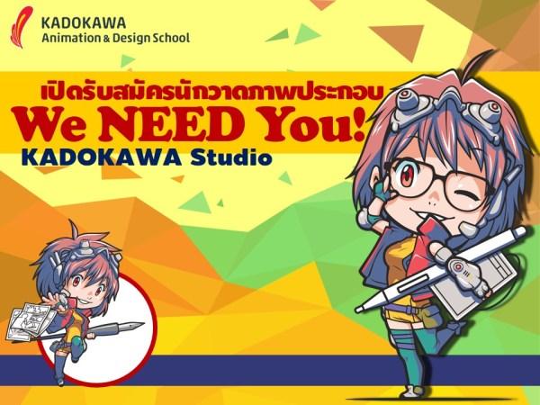 kadokawa-animation-design-studio-01
